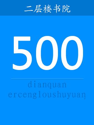 500点券